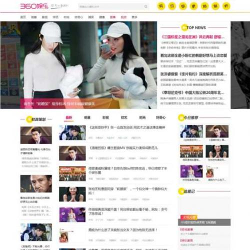 仿360娱乐网站模板,帝国cms7.5娱乐新闻资讯全能站模板源码+带手机版
