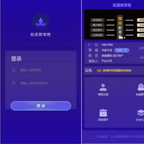 拓客新零售 微商神器营销推广网站源码