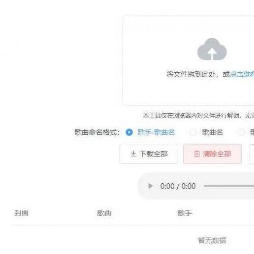 【Unlock Music音乐解锁网站源码】浏览器在线解锁QQ音乐网易云等加密歌曲文件