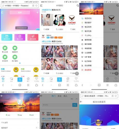 大牛窝社区ND_mobile手机模版v2.7.2 免授权+安装教程 【HYBBS模板】