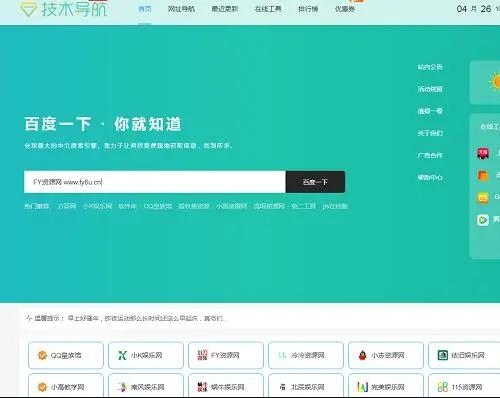 【清新UI技术导航网美化网站源码】无后台+直接上传你的任何空间服务器都可以使用