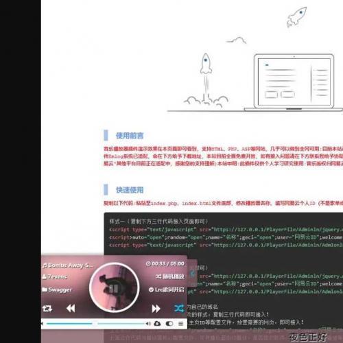 网易云API悬浮音乐播放器源码,复制首页三行代码即可进行API接入