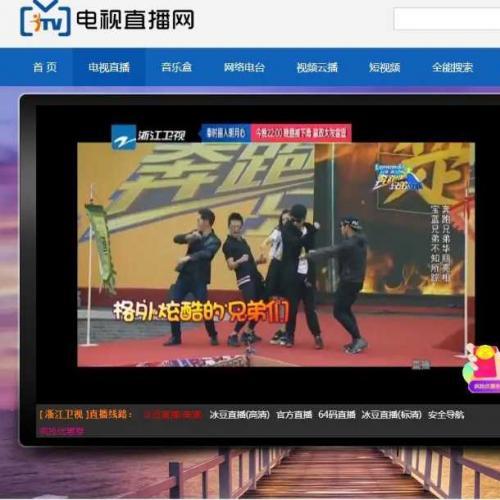 电视直播源码2.0,全站HTML文件+集电视直播电影音乐于一体的在线直播软件