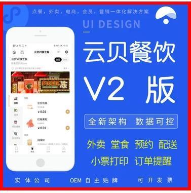 【开源x擎版】云贝餐饮连锁V2-1.70