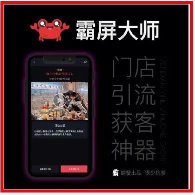 【全开源】螃蟹霸屏大师 1.6.8无限版