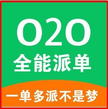 【最新版】全能派单o20  5.25