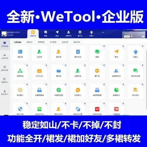 wetool企业版年卡软件激活码卡密