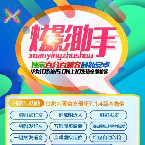 安卓炫影助手软件激活码卡密