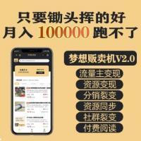 梦想贩卖机v2 1.0.20多开版流量主变现知识付费