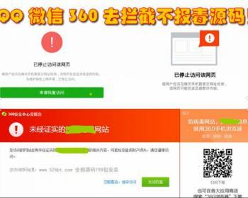 【技术处理】微信QQ360手机客户端/防封/防拦截/防红名/源码不报毒等