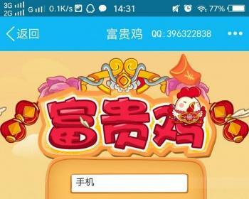 富贵鸡游戏源码+二维码收款插件(短信、微信、支付宝)+安装教程