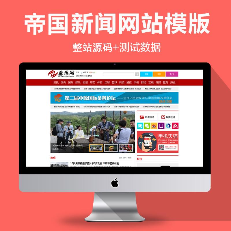 仿唯然图片展示网站 瀑布流帝国cms模板seo营销 淘客php程序源码