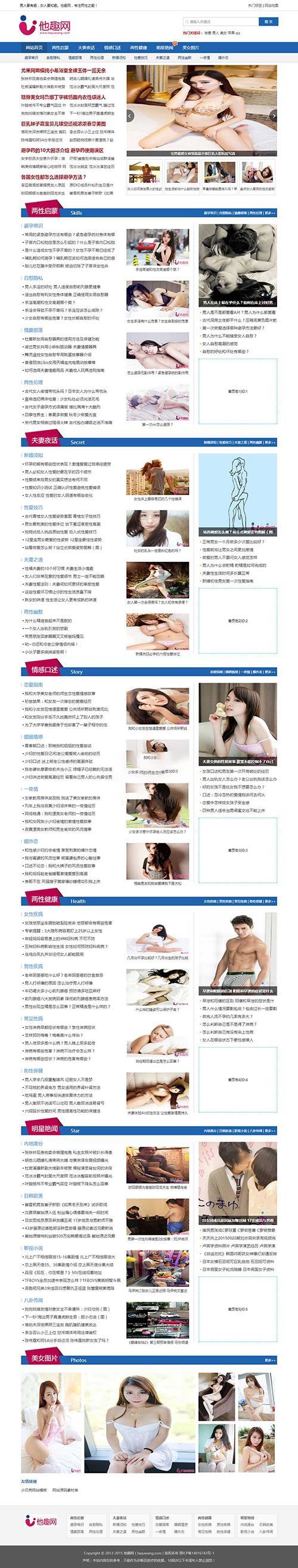 92game整站源码帝国cms模板网站游戏门户图片小说近60套合集