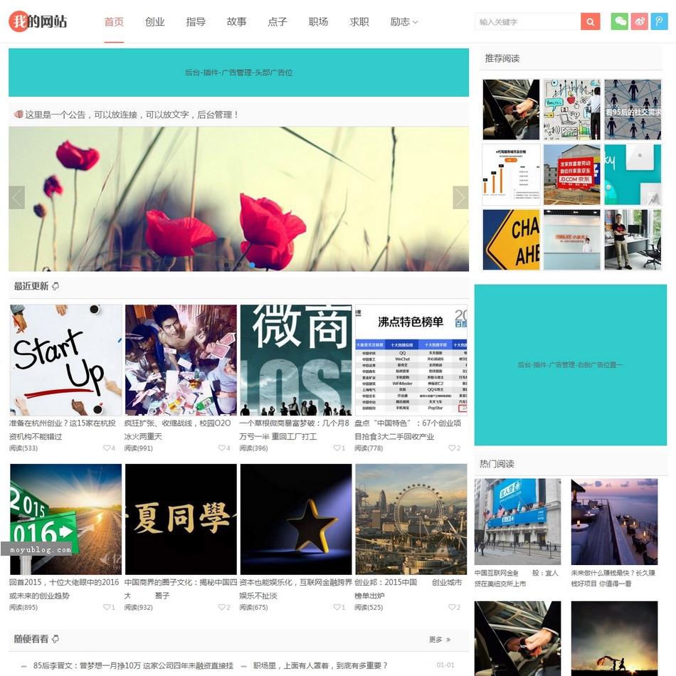 品牌加盟网源码创业模板帝国cms7.5内核带火车头采集自手机版