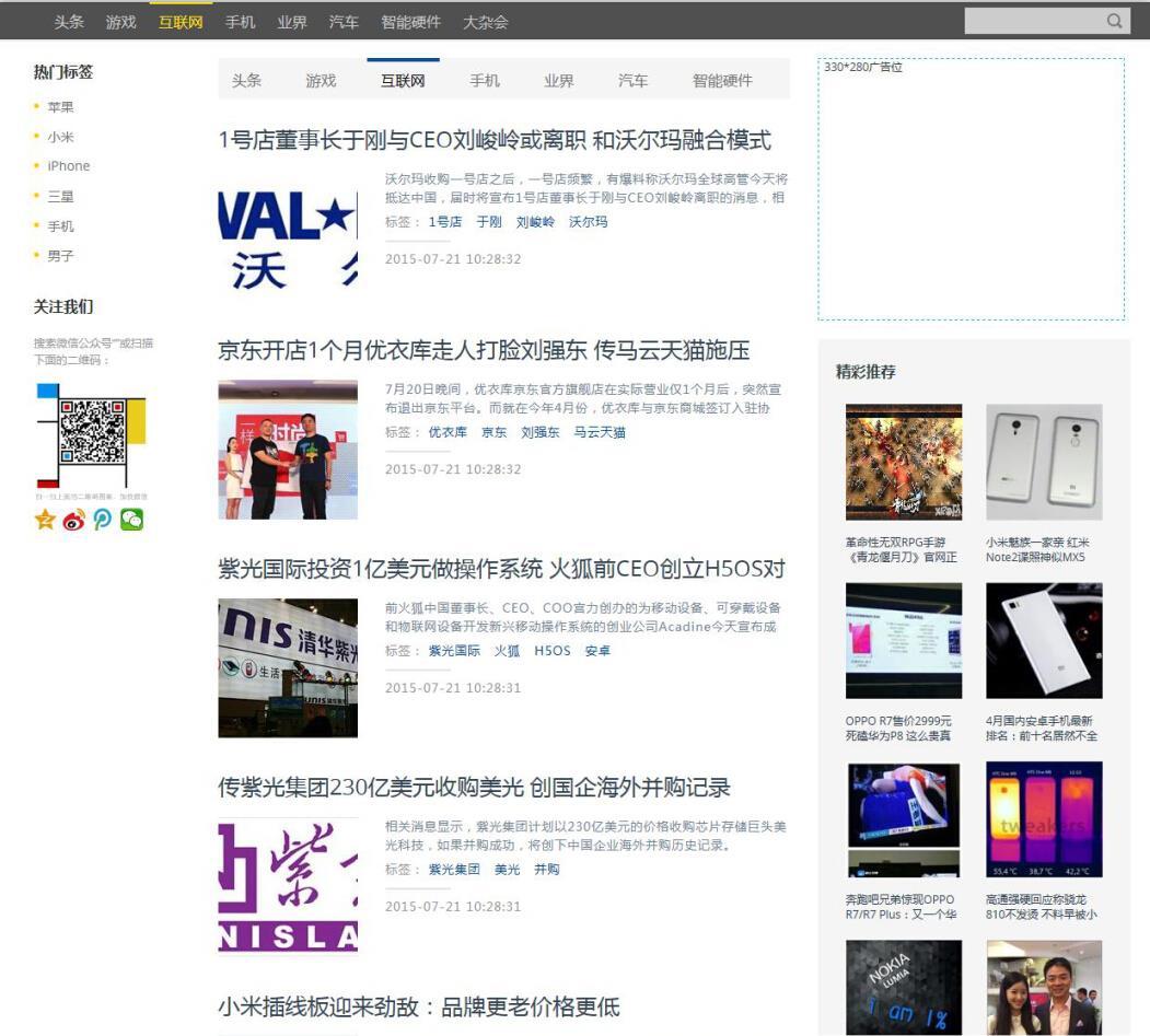 帝国cms仿《前瞻奇闻》网站整站源码程序 奇闻趣事怪事网站模板