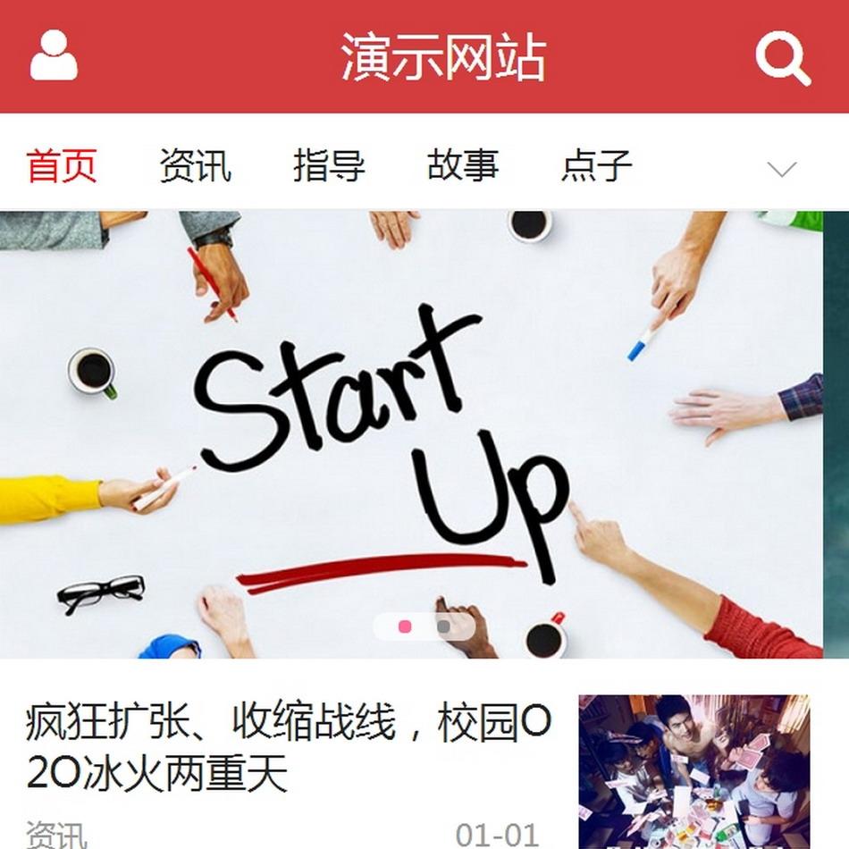 公司企业产品商品展示网站自适应响应式HTML5手机帝国CMS整站源码