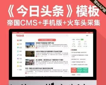 今日头条新闻资讯网站源码模板 带手机版 采集