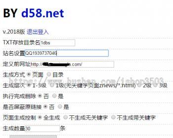 D58站群泛站程序 好评送百万热门关键词,站群专用,SEO优化,只要你去做就会有流量权重