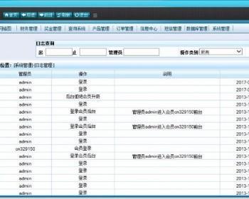 (完整版)php直销会员管理系统源码