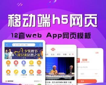 HTML5移动端网页app模板h5前端设计代码手机div+css源码