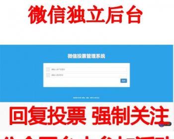 微信公众号投票活动系统程序源码(萌宝男女神商家评选)